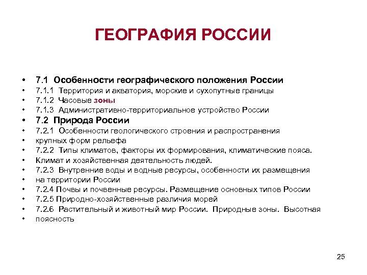 ГЕОГРАФИЯ РОССИИ • 7. 1 Особенности географического положения России • • • 7. 1.