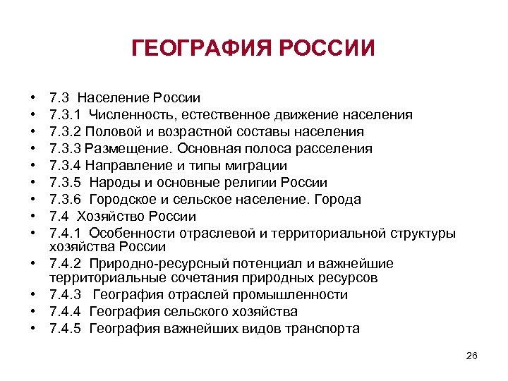 ГЕОГРАФИЯ РОССИИ • • • • 7. 3 Население России 7. 3. 1 Численность,