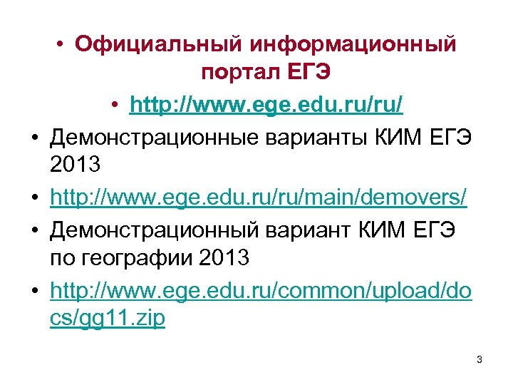 • • • Официальный информационный портал ЕГЭ • http: //www. ege. edu. ru/ru/