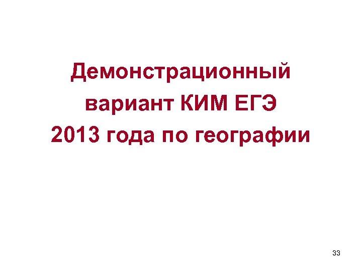 Демонстрационный вариант КИМ ЕГЭ 2013 года по географии 33