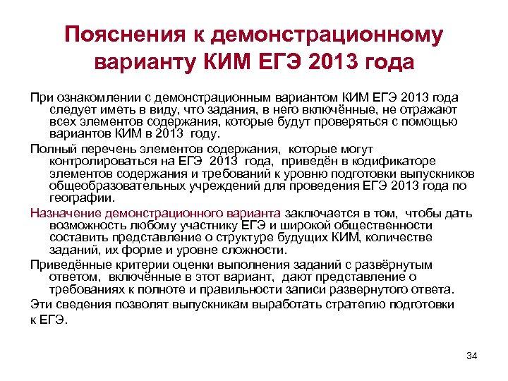 Пояснения к демонстрационному варианту КИМ ЕГЭ 2013 года При ознакомлении с демонстрационным вариантом КИМ