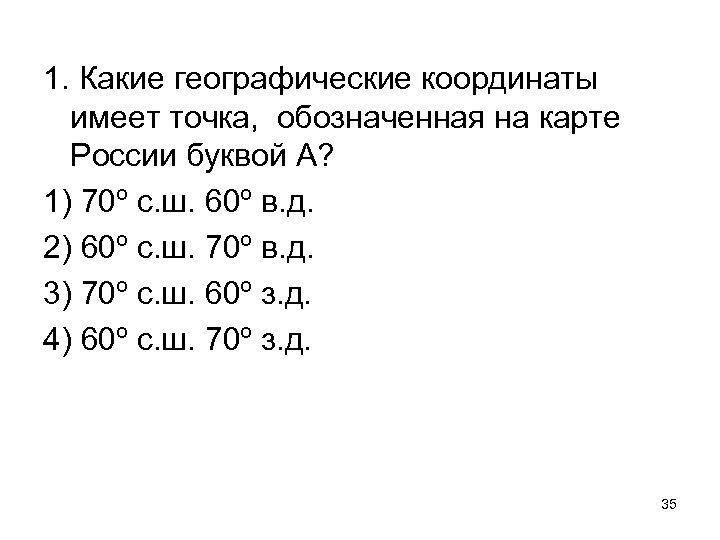 1. Какие географические координаты имеет точка, обозначенная на карте России буквой А? 1) 70º