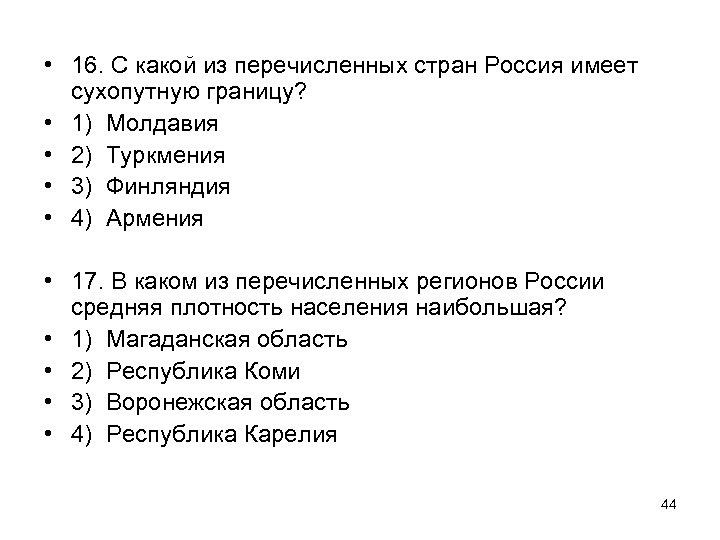 • 16. С какой из перечисленных стран Россия имеет сухопутную границу? • 1)