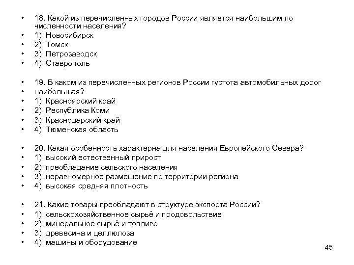 • • • 18. Какой из перечисленных городов России является наибольшим по численности