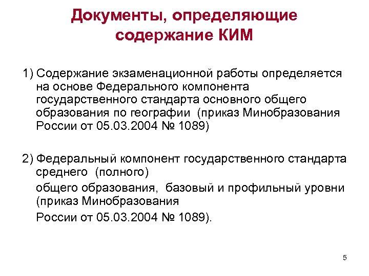 Документы, определяющие содержание КИМ 1) Содержание экзаменационной работы определяется на основе Федерального компонента государственного