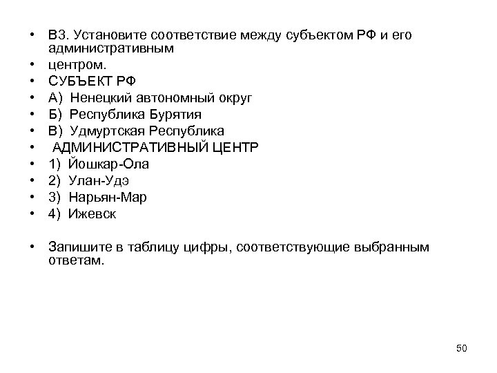 • В 3. Установите соответствие между субъектом РФ и его административным • центром.