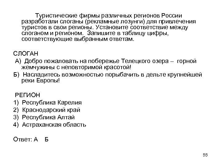 Туристические фирмы различных регионов России разработали слоганы (рекламные лозунги) для привлечения туристов в свои