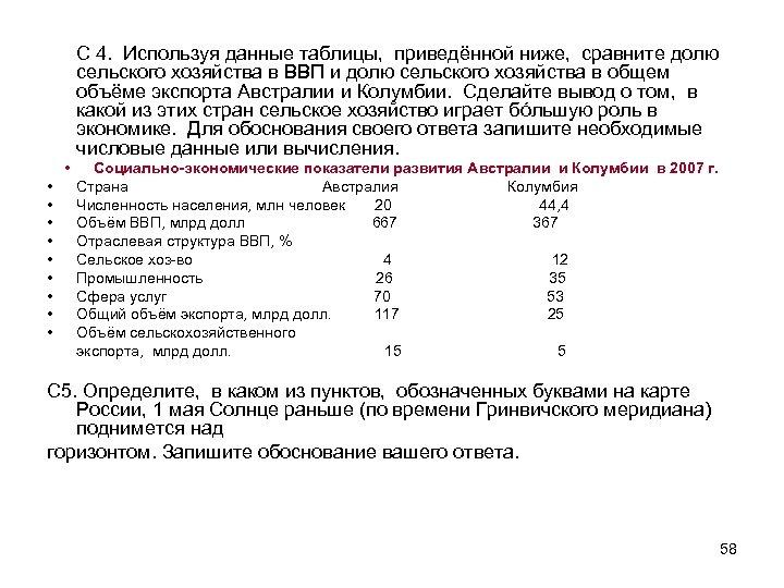 С 4. Используя данные таблицы, приведённой ниже, сравните долю сельского хозяйства в ВВП и