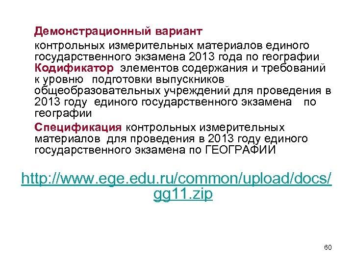 Демонстрационный вариант контрольных измерительных материалов единого государственного экзамена 2013 года по географии Кодификатор элементов