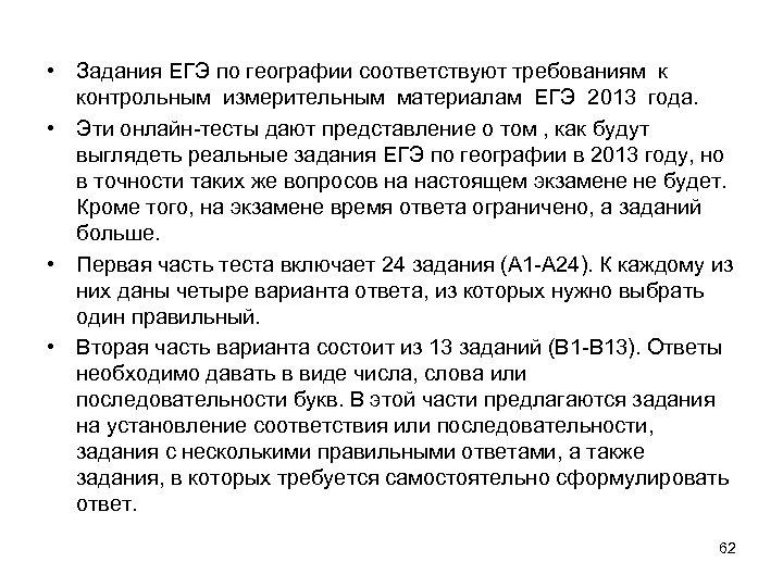 • Задания ЕГЭ по географии соответствуют требованиям к контрольным измерительным материалам ЕГЭ 2013