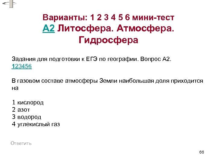 Варианты: 1 2 3 4 5 6 мини-тест A 2 Литосфера. Атмосфера. Гидросфера Задания