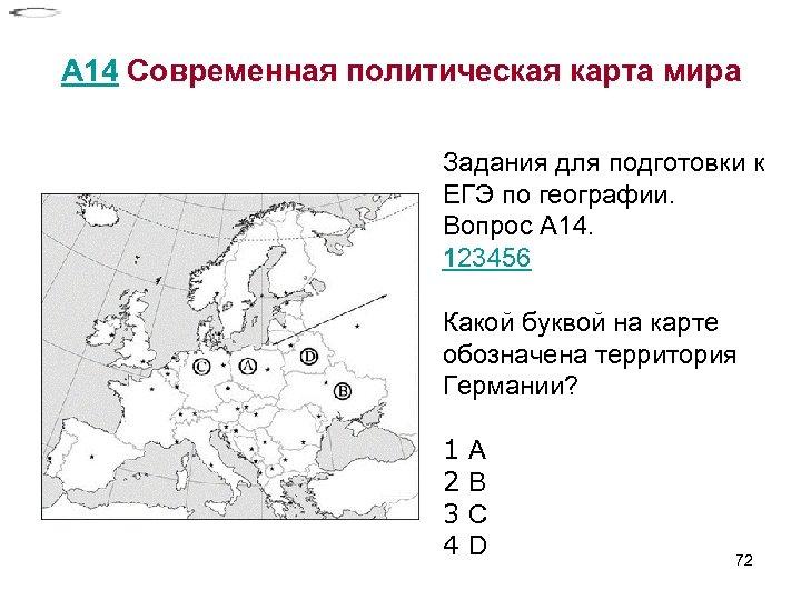 A 14 Современная политическая карта мира Задания для подготовки к ЕГЭ по географии. Вопрос