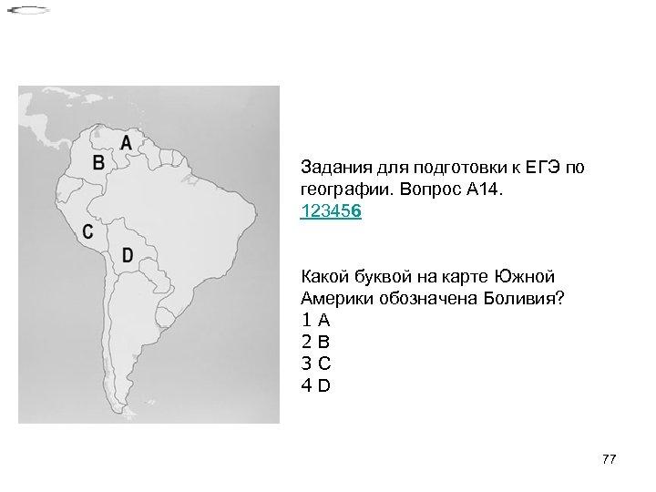 Задания для подготовки к ЕГЭ по географии. Вопрос A 14. 123456 Какой буквой на