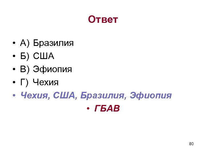 Ответ • • • А) Бразилия Б) США В) Эфиопия Г) Чехия, США, Бразилия,