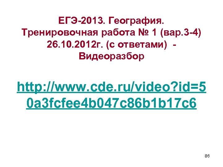 ЕГЭ-2013. География. Тренировочная работа № 1 (вар. 3 -4) 26. 10. 2012 г. (с