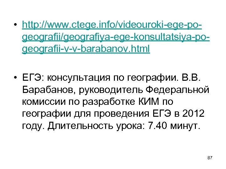 • http: //www. ctege. info/videouroki-ege-pogeografii/geografiya-ege-konsultatsiya-pogeografii-v-v-barabanov. html • ЕГЭ: консультация по географии. В. В.