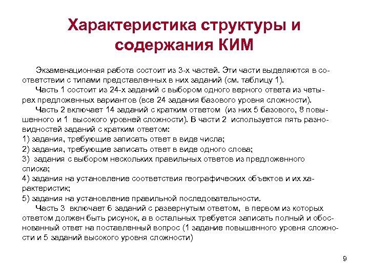Характеристика структуры и содержания КИМ Экзаменационная работа состоит из 3 -х частей. Эти части