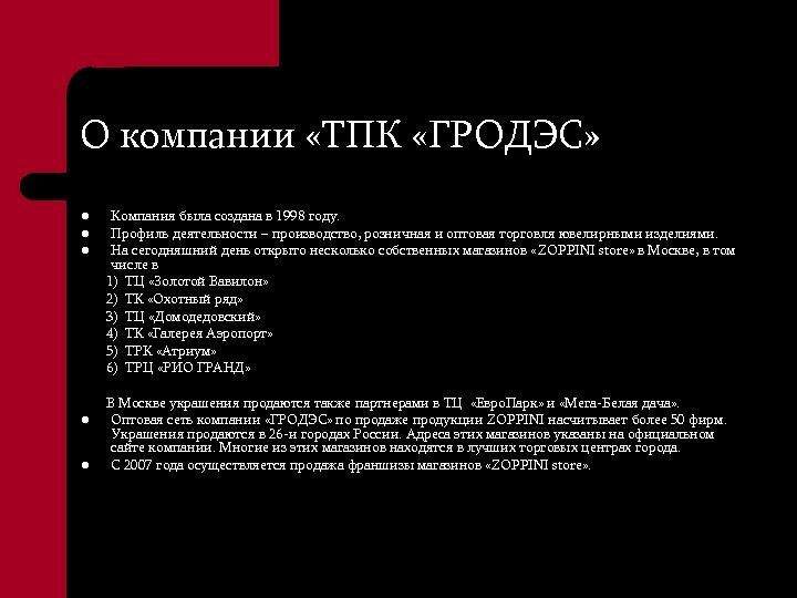 О компании «ТПК «ГРОДЭС» l l l Компания была создана в 1998 году. Профиль