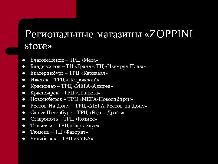 Региональные магазины «ZOPPINI store» l l l l Благовещенск – ТРЦ «Мега» Владивосток –