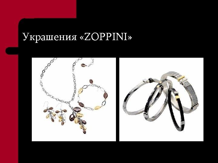 Украшения «ZOPPINI»