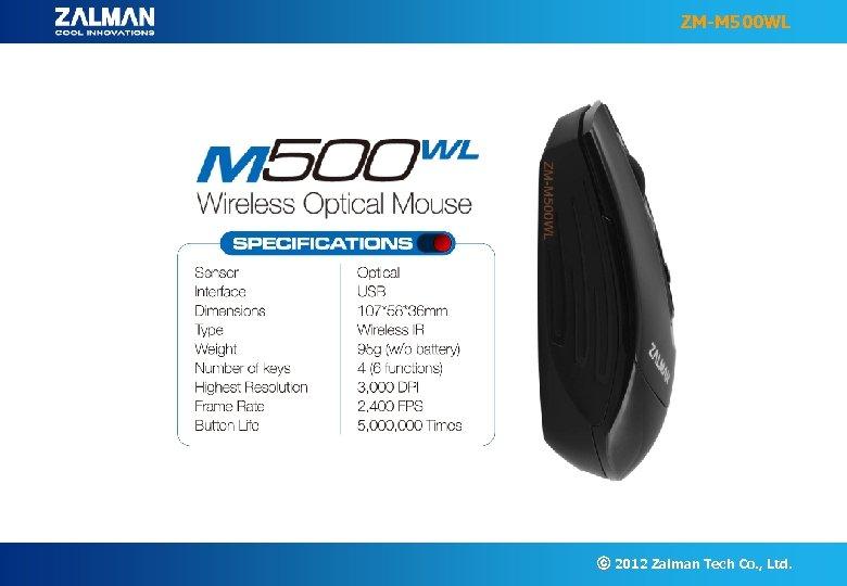 ZM-M 500 WL ⓒ 2012 Zalman Tech Co. , Ltd.