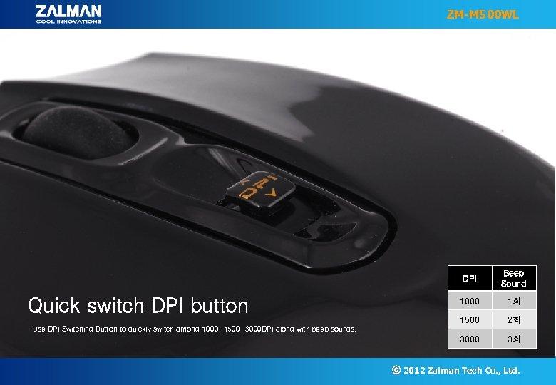 ZM-M 500 WL DPI 1000 1회 1500 Quick switch DPI button Beep Sound 2회