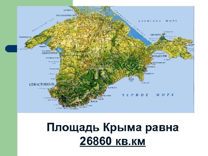 Площадь Крыма равна 26860 кв. км
