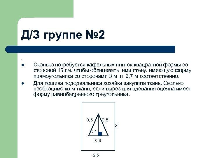 Д/З группе № 2. l l Сколько потребуется кафельных плиток квадратной формы со стороной