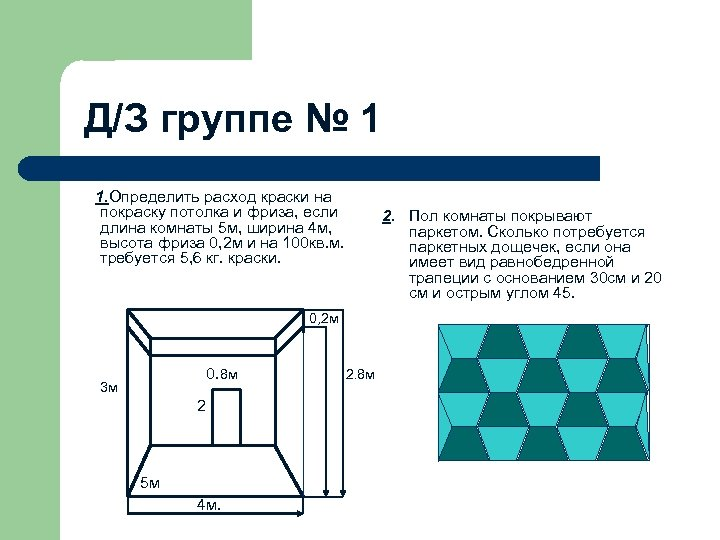 Д/З группе № 1 1. Определить расход краски на покраску потолка и фриза, если