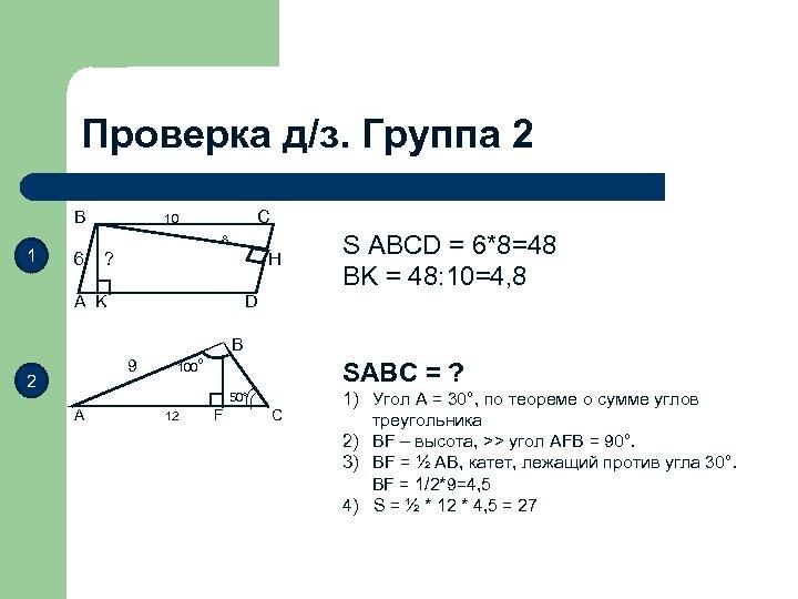 Проверка д/з. Группа 2 B 1 C 10 8 6 ? H A K