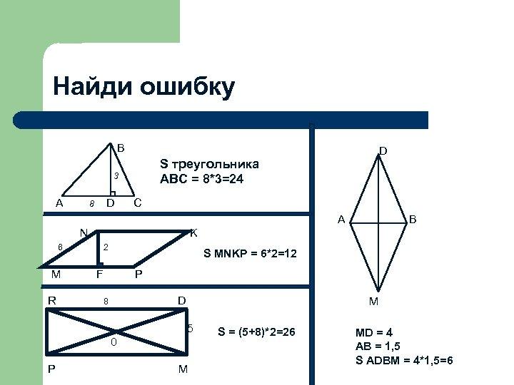 Найди ошибку B S треугольника ABC = 8*3=24 3 A D 8 D C