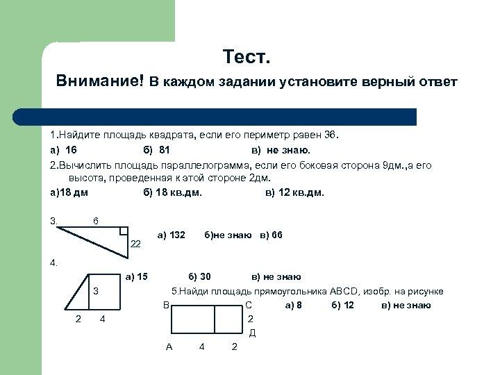 Тест. Внимание! В каждом задании установите верный ответ 1. Найдите площадь квадрата, если его