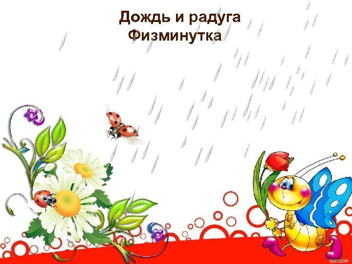 Дождь и радуга Физминутка