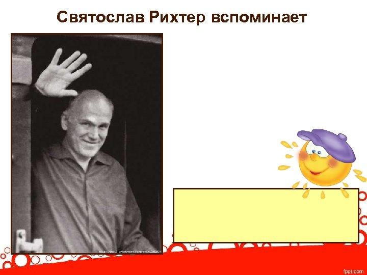Святослав Рихтер вспоминает