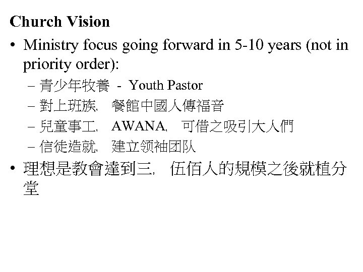 Church Vision • Ministry focus going forward in 5 -10 years (not in priority