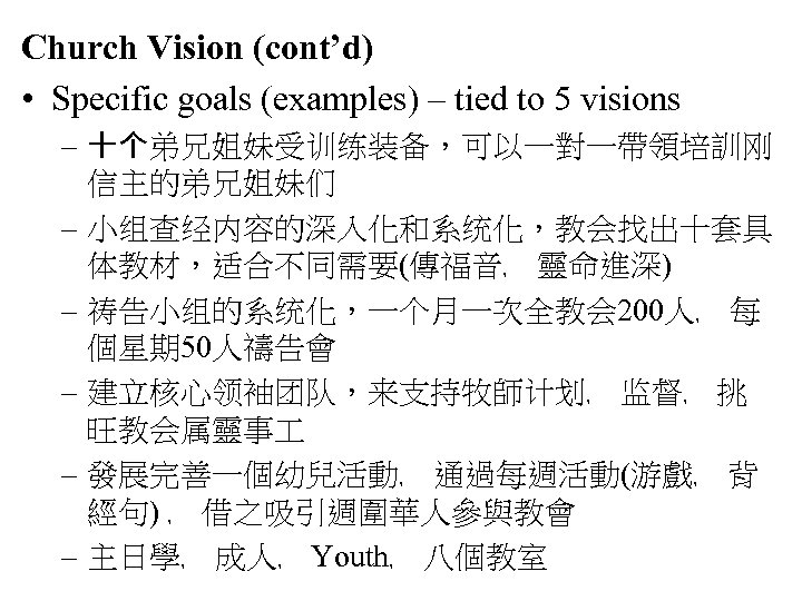 Church Vision (cont'd) • Specific goals (examples) – tied to 5 visions – 十个弟兄姐妹受训练装备,可以一對一帶領培訓刚
