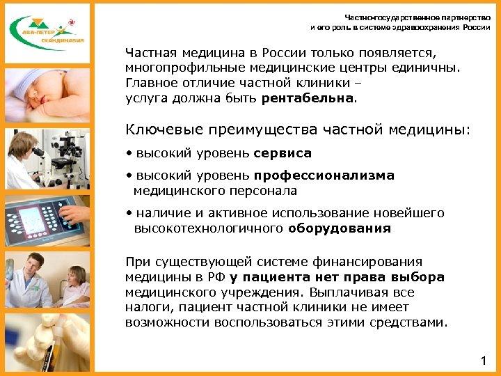 Частно-государственное партнерство и его роль в системе здравоохранения России Частная медицина в России только