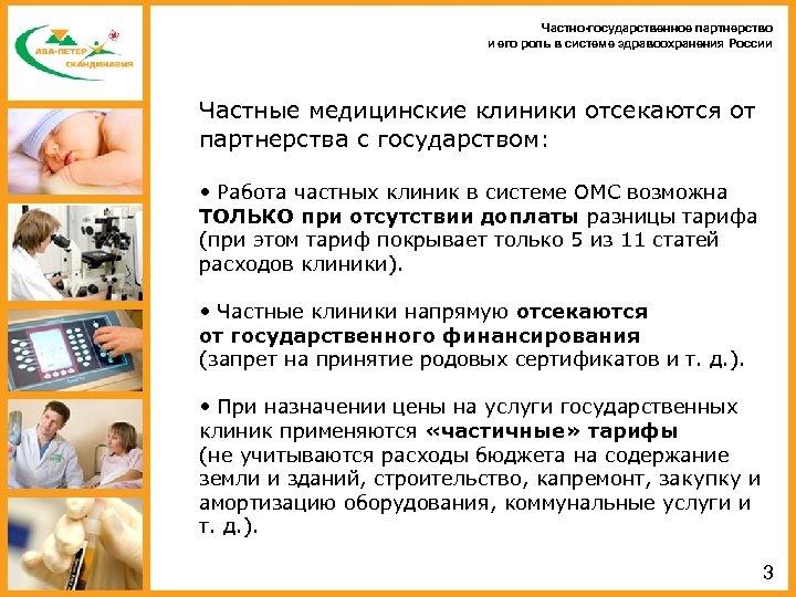 Частно-государственное партнерство и его роль в системе здравоохранения России Частные медицинские клиники отсекаются от