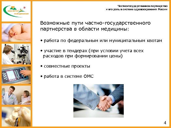Частно-государственное партнерство и его роль в системе здравоохранения России Возможные пути частно-государственного партнерства в
