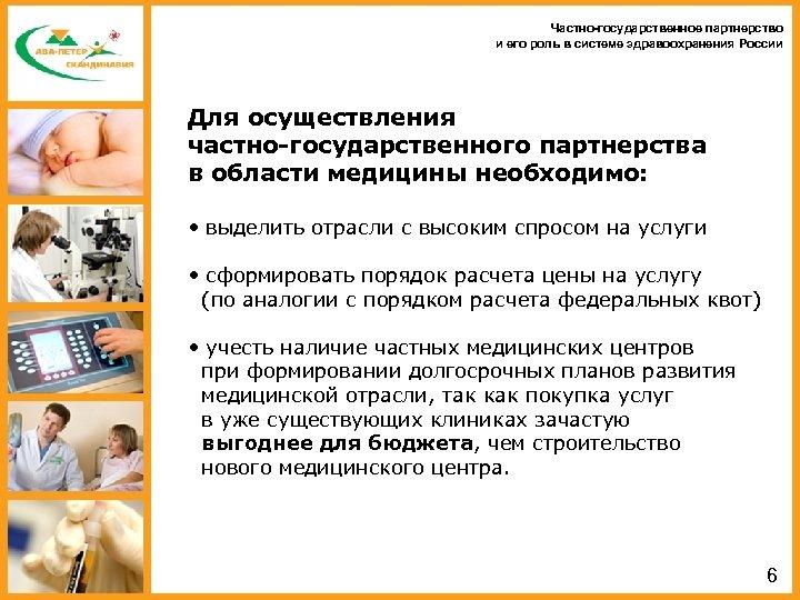 Частно-государственное партнерство и его роль в системе здравоохранения России Для осуществления частно-государственного партнерства в