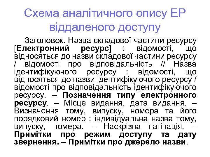 Схема аналітичного опису ЕР віддаленого доступу Заголовок. Назва складової частини ресурсу [Електронний ресурс] :