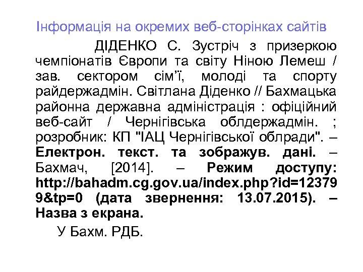 Інформація на окремих веб-сторінках сайтів ДІДЕНКО С. Зустріч з призеркою чемпіонатів Європи та світу