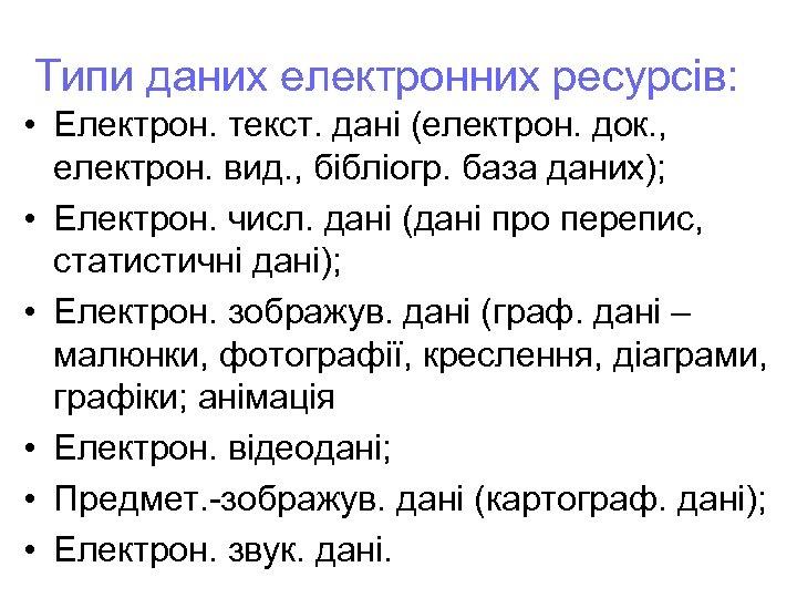 Типи даних електронних ресурсів: • Електрон. текст. дані (електрон. док. , електрон. вид. ,