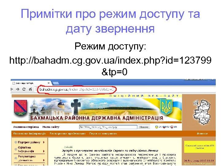 Примітки про режим доступу та дату звернення Режим доступу: http: //bahadm. cg. gov. ua/index.