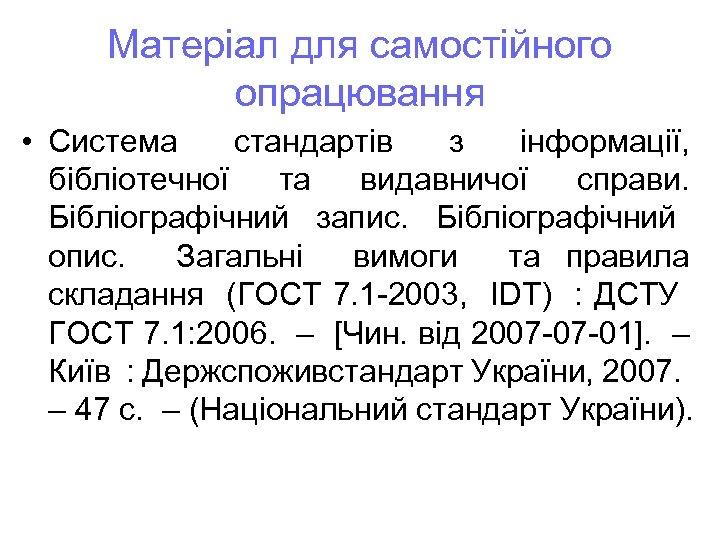 Матеріал для самостійного опрацювання • Система стандартів з інформації, бібліотечної та видавничої справи. Бібліографічний