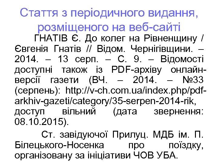 Стаття з періодичного видання, розміщеного на веб-сайті ГНАТІВ Є. До колег на Рівненщину /