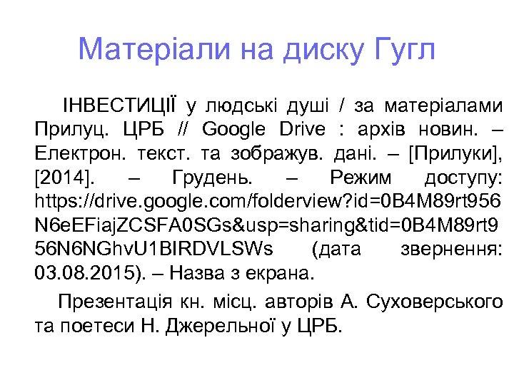 Матеріали на диску Гугл ІНВЕСТИЦІЇ у людські душі / за матеріалами Прилуц. ЦРБ //