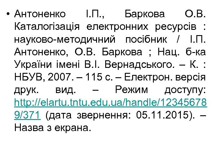 • Антоненко І. П. , Баркова О. В. Каталогізація електронних ресурсів : науково-методичний