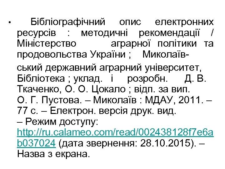 Бібліографічний опис електронних ресурсів : методичні рекомендації / Міністерство аграрної політики та продовольства України