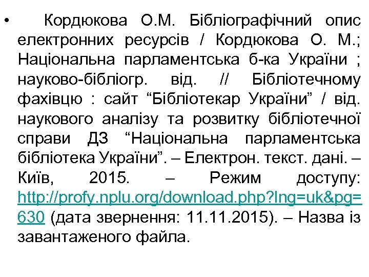 • Кордюкова О. М. Бібліографічний опис електронних ресурсів / Кордюкова О. М. ;